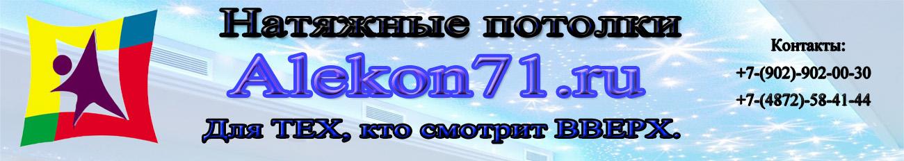 ALEKON 71